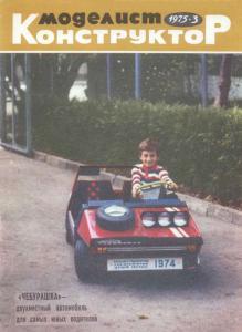 Моделист-конструктор 1975 №03