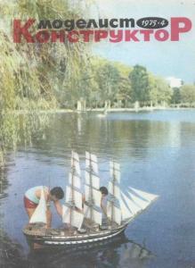 Моделист-конструктор 1975 №04