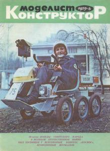 Моделист-конструктор 1975 №06