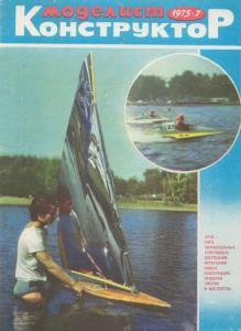 Моделист-конструктор 1975 №07