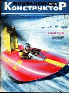 Моделист-конструктор 1975 №12