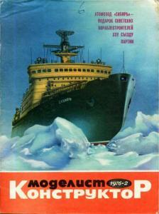 Моделист-конструктор 1976 №02