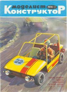 Моделист-конструктор 1976 №03