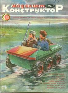 Моделист-конструктор 1976 №05