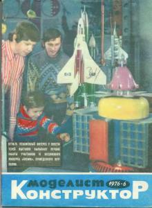 Моделист-конструктор 1976 №06