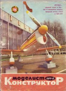 Моделист-конструктор 1976 №08