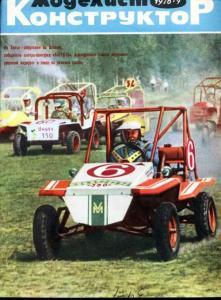 Моделист-конструктор 1976 №09