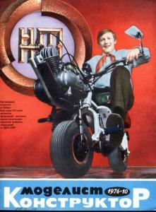 Моделист-конструктор 1976 №10