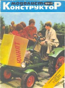 Моделист-конструктор 1976 №12