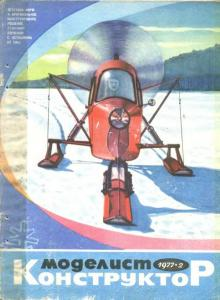 Моделист-конструктор 1977 №02