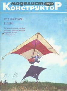 Моделист-конструктор 1977 №04