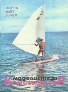 Моделист-конструктор 1977 №05