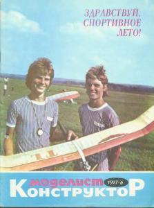 Моделист-конструктор 1977 №06