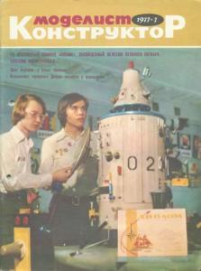 Моделист-конструктор 1977 №07