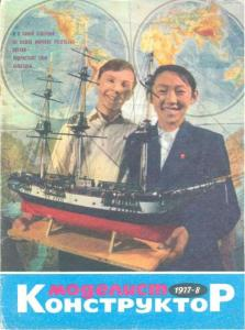 Моделист-конструктор 1977 №08