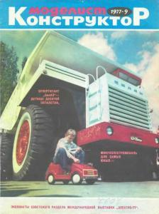 Моделист-конструктор 1977 №09