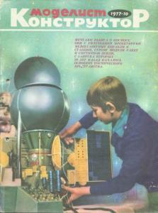 Моделист-конструктор 1977 №10