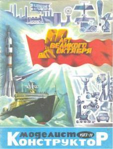 Моделист-конструктор 1977 №11