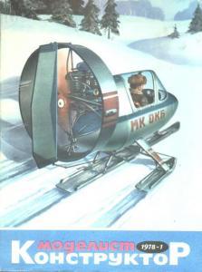 Моделист-конструктор 1978 №01