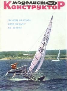 Моделист-конструктор 1978 №03