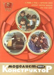 Моделист-конструктор 1978 №04