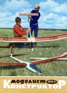 Моделист-конструктор 1978 №05