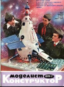 Моделист-конструктор 1978 №07