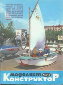 Моделист-конструктор 1978 №08