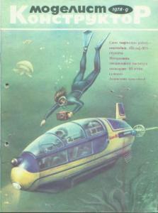 Моделист-конструктор 1978 №09