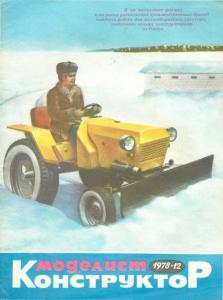 Моделист-конструктор 1978 №12