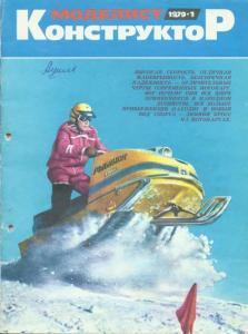 Моделист-конструктор 1979 №01