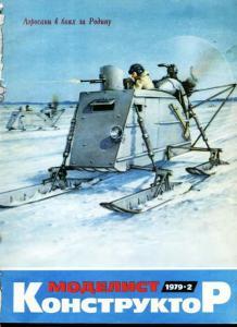 Моделист-конструктор 1979 №02