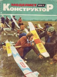 Моделист-конструктор 1979 №03