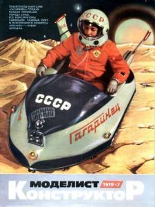 Моделист-конструктор 1979 №07