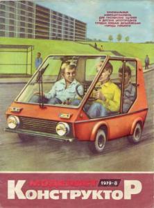 Моделист-конструктор 1979 №08