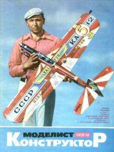 Моделист-конструктор 1979 №10