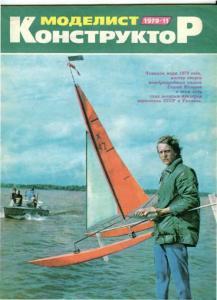 Моделист-конструктор 1979 №11