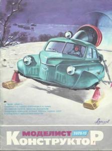 Моделист-конструктор 1979 №12