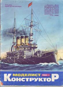Моделист-конструктор 1980 №01