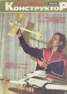 Моделист-конструктор 1980 №02