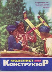 Моделист-конструктор 1980 №06