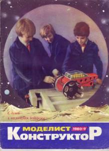 Моделист-конструктор 1980 №09