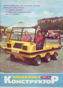 Моделист-конструктор 1980 №10