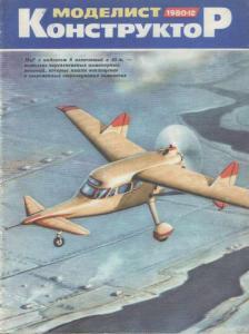 Моделист-конструктор 1980 №12