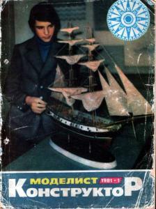 Моделист-конструктор 1981 №01