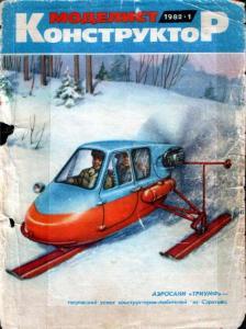 Моделист-конструктор 1982 №01