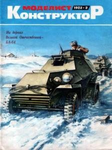 Моделист-конструктор 1982 №02