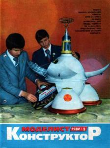 Моделист-конструктор 1982 №03