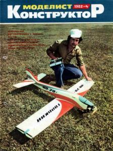 Моделист-конструктор 1982 №04
