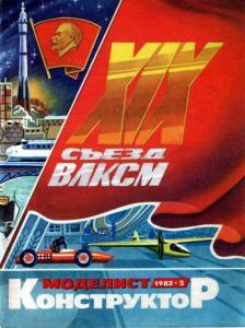 Моделист-конструктор 1982 №05